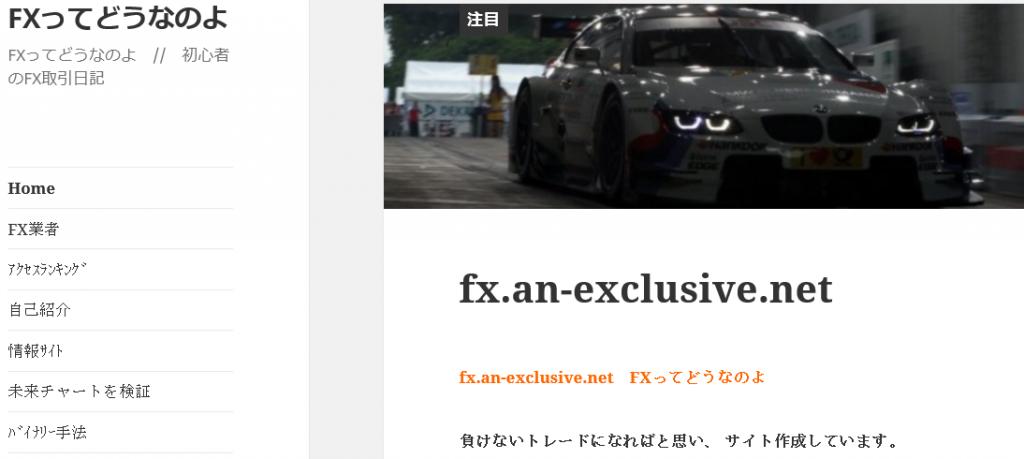FXサイト-topページ