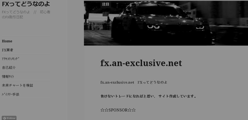 FXブログトップ画像イメージ